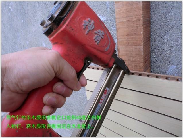 木质吸音板的安装方法